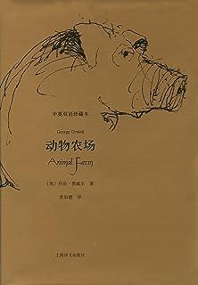 动物农场(中英双语珍藏本)(上海译文出品!伟大的人道主义作家乔治·奥威尔最优秀的作品之一,一则入骨三分的反乌托邦的政治讽喻寓言) (乔治·奥威尔作品中英双语珍藏本)