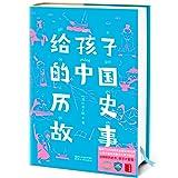 给孩子的中国历史故事:作家榜经典插图珍藏本(两种封面随机发货)