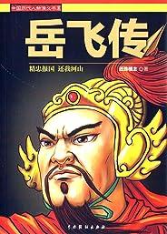 岳飞传 (中国历代人物演义书系)