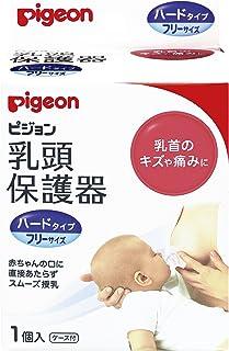贝亲 乳头保护器 哺乳用 透明 ハードタイプ フリーサイズ