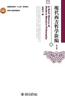 现代西方哲学新编(第二版) (博雅大学堂·哲学)