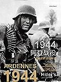 新思文库·1944,阿登战役:希特勒的最后反攻
