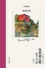 堤契诺之歌——散文、诗与画 (黑塞文集·10卷本)