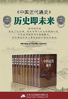 中国近代通史(套装共10本,在以政治史、革命史为主干的前提下,对近代中国经济发展、社会生活、思想文化、边疆地区发展等都作了全方位的描述,从现代化进程的视角,全面客观地叙述了近代中国的历史过程。)