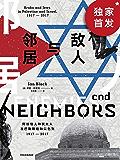 敌人与邻居:阿拉伯人和犹太人在巴勒斯坦和以色列(《卫报》资深记者置身中东36年,现场报道巴以冲突,解密阿犹百年恩仇录。)