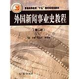 """普通高等教育""""十五""""国家级规划教材:外国新闻事业史教程(第二版)"""