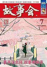 故事会(2020年4月上半月刊·红版)