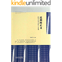 迟到的正义:影响中国司法的十大冤案