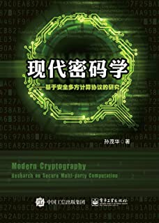 现代密码学——基于安全多方计算协议的研究