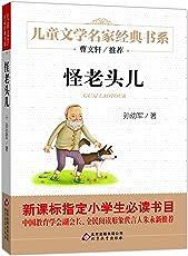 儿童文学名家经典书系:怪老头儿