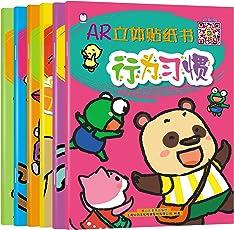 AR立体贴纸书(3-6岁)(套装共6册)