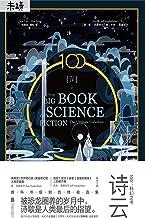 100:科幻之书-IV诗云(一套书读遍世界科幻大师代表作!从刘慈欣的《诗云》到特德·姜《你一生的故事》,你一定要看的本土科幻顶级代表!-未读出品) (未读·文艺家)