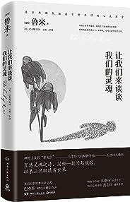 """让我们来谈谈我们的灵魂(2020年新版)(神秘主义的""""泰戈尔""""、天才诗人鲁米直达灵魂之诗,同他一起闭起双眼,以第三只眼睛看世界。)"""