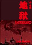 地狱(丹·布朗作品典藏版)