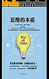 """思维的本质 (美国实用主义哲学大师约翰·杜威代表作;胡适、潘家洵、李小峰强烈推荐的""""青年必读书"""")"""