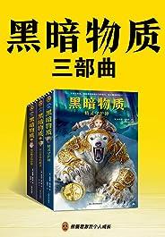 黑暗物质三部曲:10~16岁国际大奖童书(载入史册的世界儿童文学经典!关于魔法、精灵、神话、平行世界的奇幻旅程)