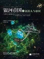 银河帝国12:机器人与帝国(被马斯克用火箭送上太空的神作,讲述人类未来两万年的历史。人类想象力的极限!) (读客全球顶级畅销小说文库 22)