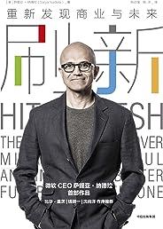 刷新:重新发现商业与未来(一位CEO的变革沉思录,一部未来技术的预言书)