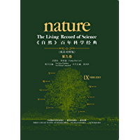 《自然》百年科学经典(英汉对照版)(第九卷)(1998-2001)(国内第一套英汉双语对照版的《自然》论文精选集,汇集了《自然》杂志自1869年创刊以来近150年间自然科学各领域(生物、物理、化学、天文、材料、基础医学、地球科学等)的重大发现和发明)
