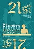 21世纪战争论:重读克劳塞维茨(全新解读西方近代军事理论鼻祖克劳塞维茨的经典之作《战争论》)
