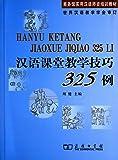 商务馆实用汉语师资培训教材:汉语课堂教学技巧325例