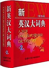 新英汉大词典(双色本)(第2版)