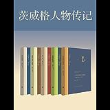茨威格经典作品集《人类的群星闪耀时》《良知对抗暴力》《蒙田》《鹿特丹的伊拉斯谟》《昨日的世界》