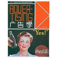 二十一世纪艺术设计精品课程规划教材:广告学