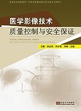 医学影像技术质量控制与安全保证(供医学影像及相关医学类专业使用高等医学院校教材)