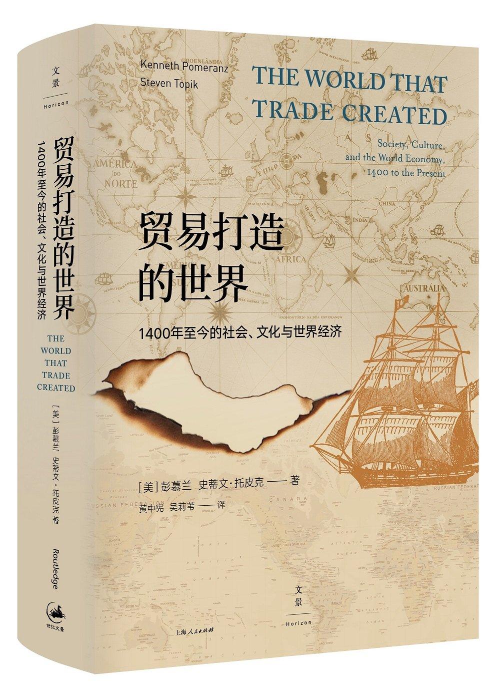 贸易打造的世界 : 1400年至今的社会、文化与世界经济PDF电子书