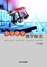 中学化学教学探究
