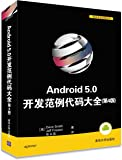 Android 5.0开发范例代码大全(第4版)