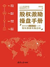 股权激励操盘手册:国内知名企业高管十六年股权激励实践总结