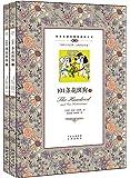 双语名著无障碍阅读丛书:101条花斑狗(套装共2册)