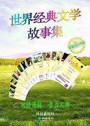 世界经典文学故事集(套装共15册)(双语译林 壹力文库)
