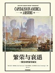 繁荣与衰退(美联储前主席艾伦·格林斯潘新作)