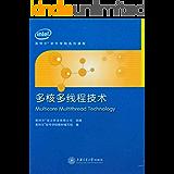 多核多线程技术 (英特尔软件学院系列课程培训教材)