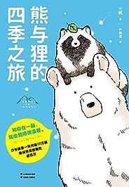 熊与狸的四季之旅(和你在一起,就会觉得很温暖。日本销量一年突破12万册)