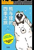 熊與貍的四季之旅(和你在一起,就會覺得很溫暖。日本銷量一年突破12萬冊)
