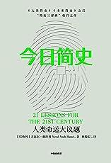 今日简史:人类命运大议题(《人类简史》《未来简史》作者尤瓦尔·赫拉利新作!)