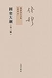 国史大纲:全2册 (Traditional Chinese Edition)