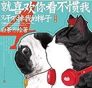就喜歡你看不慣我又干不掉我的樣子.4(一只叫吾皇的胖貓、一只叫巴扎黑的萌狗,姚晨等明星追捧的年度中國IP,閱讀量過百億) (超人氣漫畫家白茶作品)
