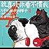 就喜欢你看不惯我又干不掉我的样子.4(一只叫吾皇的胖猫、一只叫巴扎黑的萌狗,姚晨等明星追捧的年度中国IP,阅读量过百亿) (超人气漫画家白茶作品)