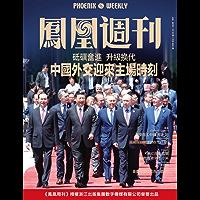 中国外交迎来主场时刻   香港凤凰周刊2018年第19期