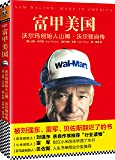 富甲美国:沃尔玛创始人山姆·沃尔顿自传