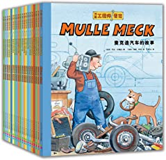 小工程师养成绘本:万能工程师麦克(套装共20册)