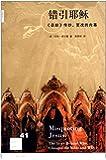 错引耶稣:《圣经》传抄、更改的内幕