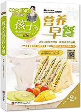 巧厨娘孩子的营养早餐(二维码版和附DVD光盘版随机发货)