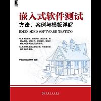 嵌入式软件测试:方法、案例与模板详解
