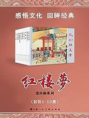 红楼梦(套装1-10册) (经典连环画)